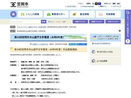 Screenshot of www.city.kasaoka.okayama.jp
