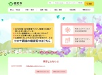 Screenshot of www.city.kashiba.lg.jp