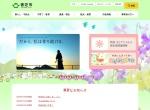 Screenshot of www.city.kashiba.lg.jp