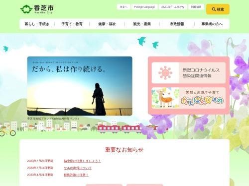 http://www.city.kashiba.lg.jp/