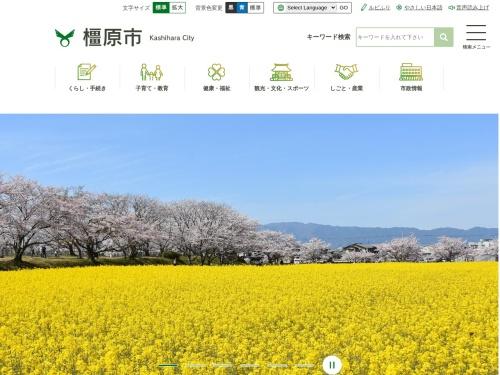 http://www.city.kashihara.nara.jp/
