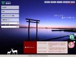 http://www.city.kashima.ibaraki.jp/