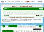 Screenshot of www.city.kashiwa.lg.jp