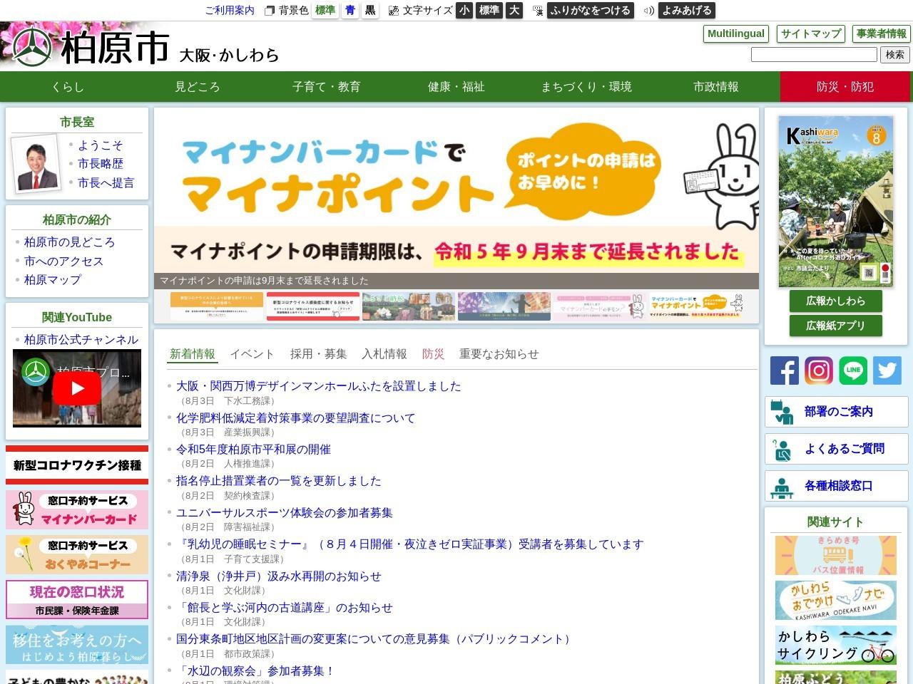 Screenshot of www.city.kashiwara.osaka.jp