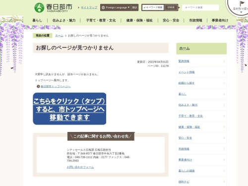 Screenshot of www.city.kasukabe.lg.jp