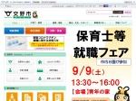 http://www.city.katano.osaka.jp/