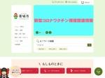 http://www.city.katsuragi.nara.jp/
