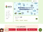 Screenshot of www.city.katsuragi.nara.jp