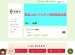 Screenshot of www.city.katsuragi.nara.jp