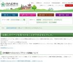 Screenshot of www.city.kawachinagano.lg.jp