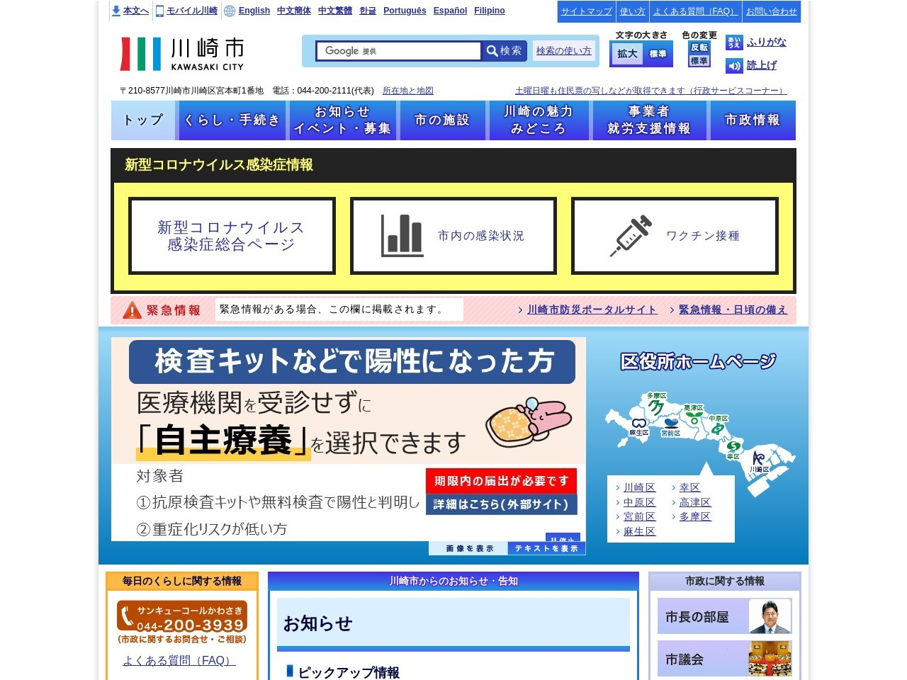 Screenshot of www.city.kawasaki.jp