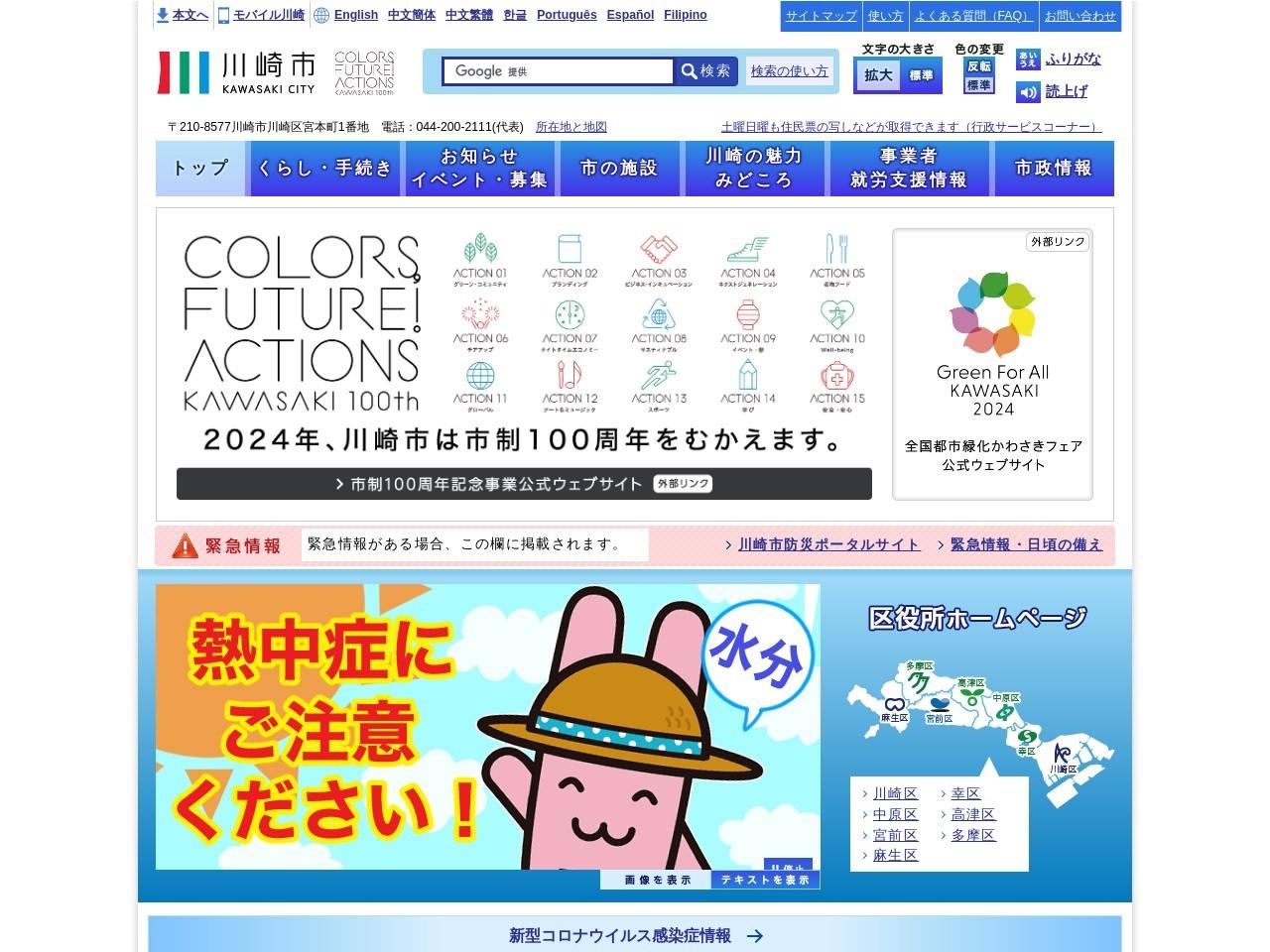 http://www.city.kawasaki.jp/280/page/0000090690.html