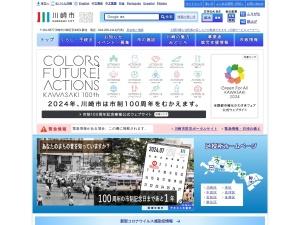 http://www.city.kawasaki.jp