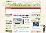 Screenshot of www.city.kikugawa.shizuoka.jp