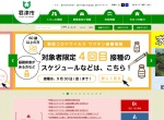Screenshot of www.city.kimitsu.lg.jp