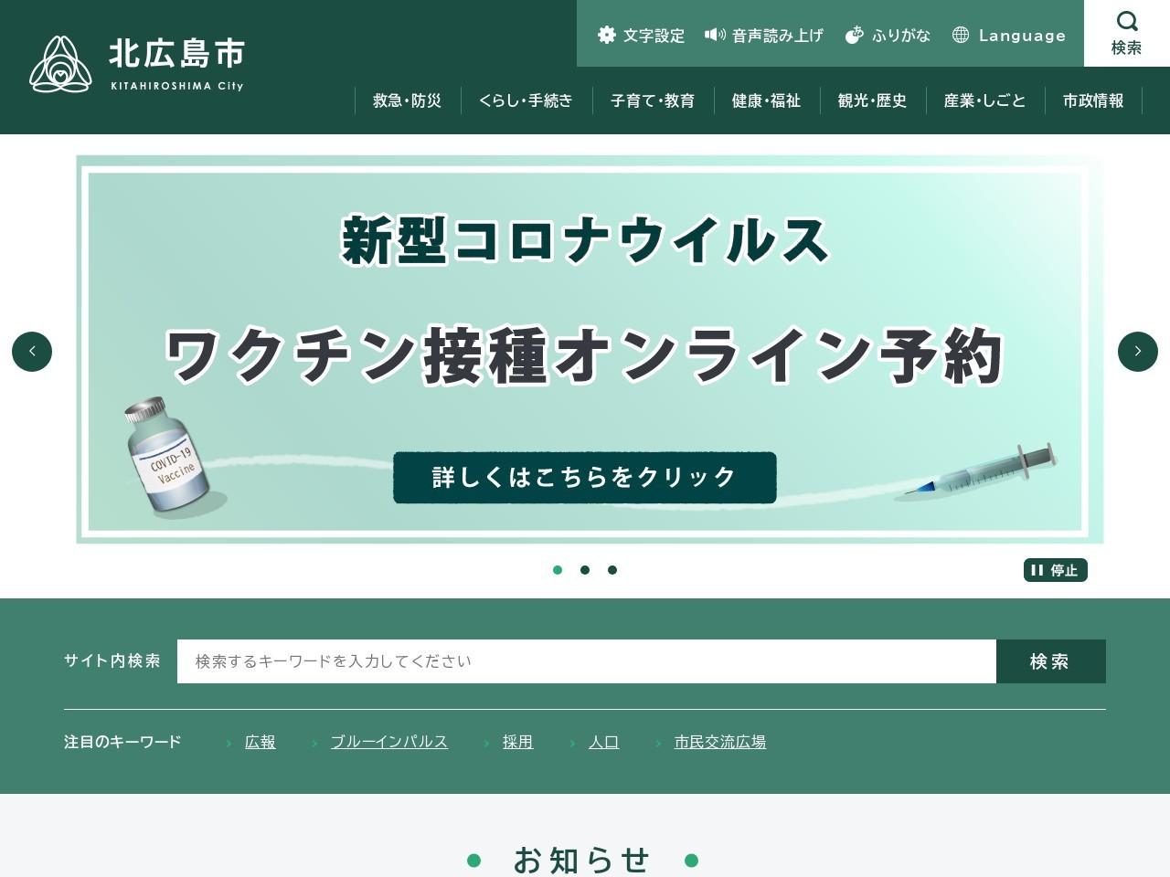 http://www.city.kitahiroshima.hokkaido.jp/hotnews/detail/00130401.html