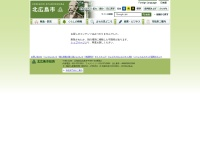 http://www.city.kitahiroshima.hokkaido.jp/hotnews/detail/00130462.html