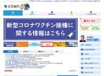 http://www.city.kitaibaraki.lg.jp/