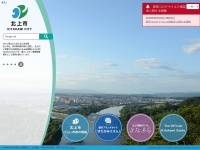 Screenshot of www.city.kitakami.iwate.jp