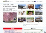 Screenshot of www.city.kitakata.fukushima.jp