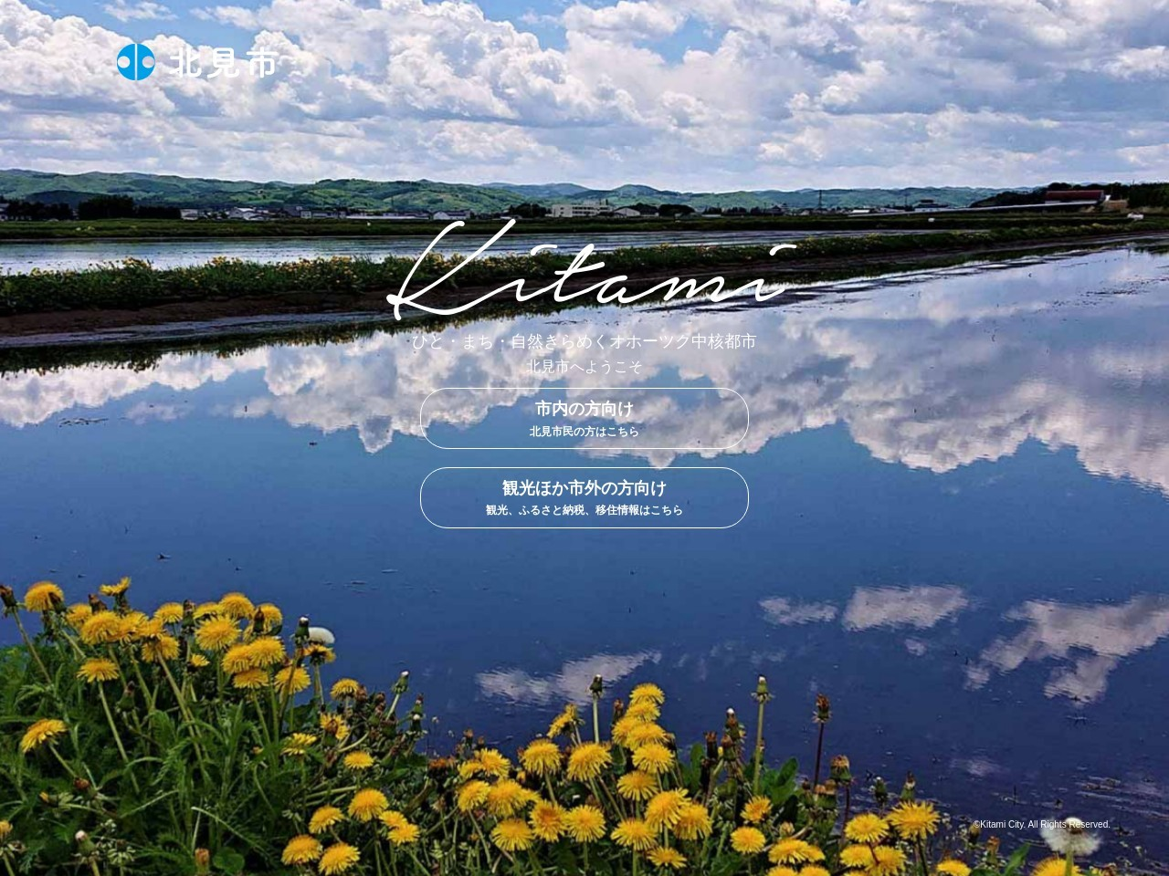 http://www.city.kitami.lg.jp/docs/2017021300048/