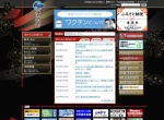 Screenshot of www.city.kiyosu.aichi.jp