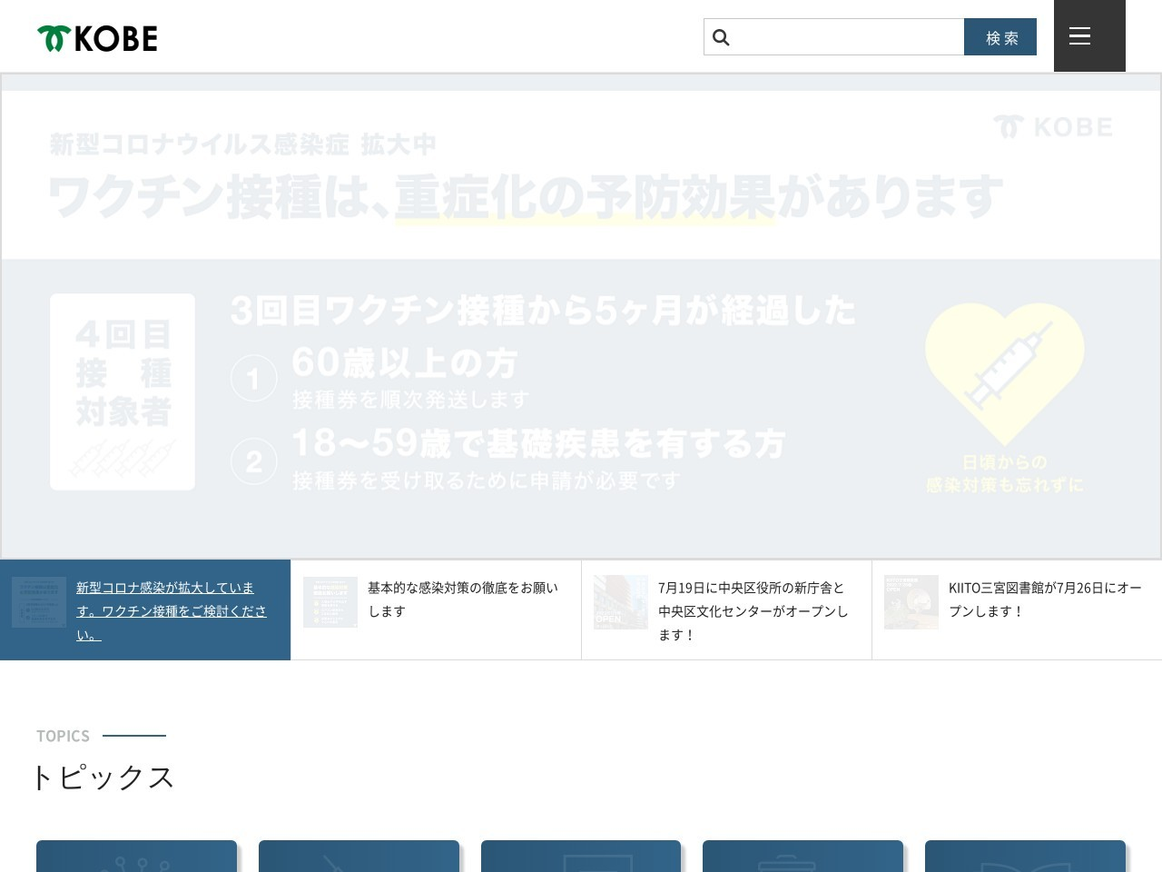 Screenshot of www.city.kobe.lg.jp