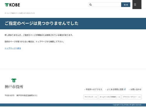 Screenshot of www.city.kobe.lg.jp