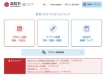 Screenshot of www.city.kochi.kochi.jp