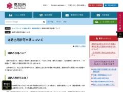 道路占用許可申請について(高知市)