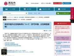 高知市屋外広告物条例について(許可申請,広告業登録等)(高知市)