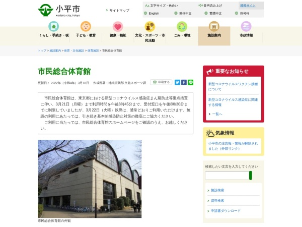 Screenshot of www.city.kodaira.tokyo.jp