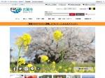 http://www.city.koga.fukuoka.jp/