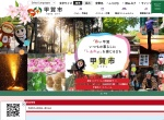 Screenshot of www.city.koka.lg.jp