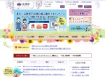 Screenshot of www.city.konan.lg.jp