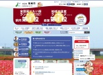 Screenshot of www.city.kounosu.saitama.jp
