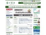 http://www.city.kudamatsu.lg.jp/