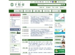 Screenshot of www.city.kudamatsu.lg.jp