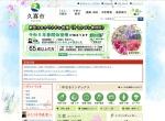 Screenshot of www.city.kuki.lg.jp