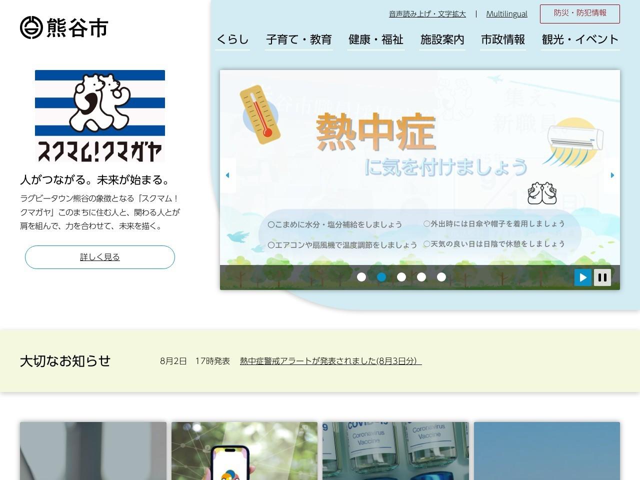 Screenshot of www.city.kumagaya.lg.jp