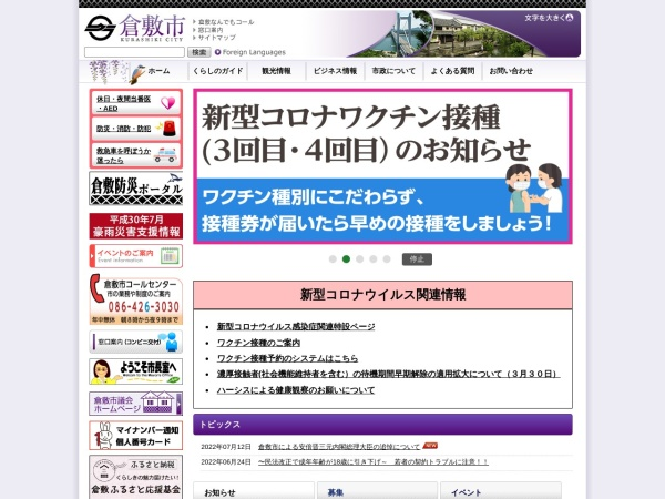 Screenshot of www.city.kurashiki.okayama.jp