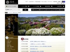 呉市観光情報