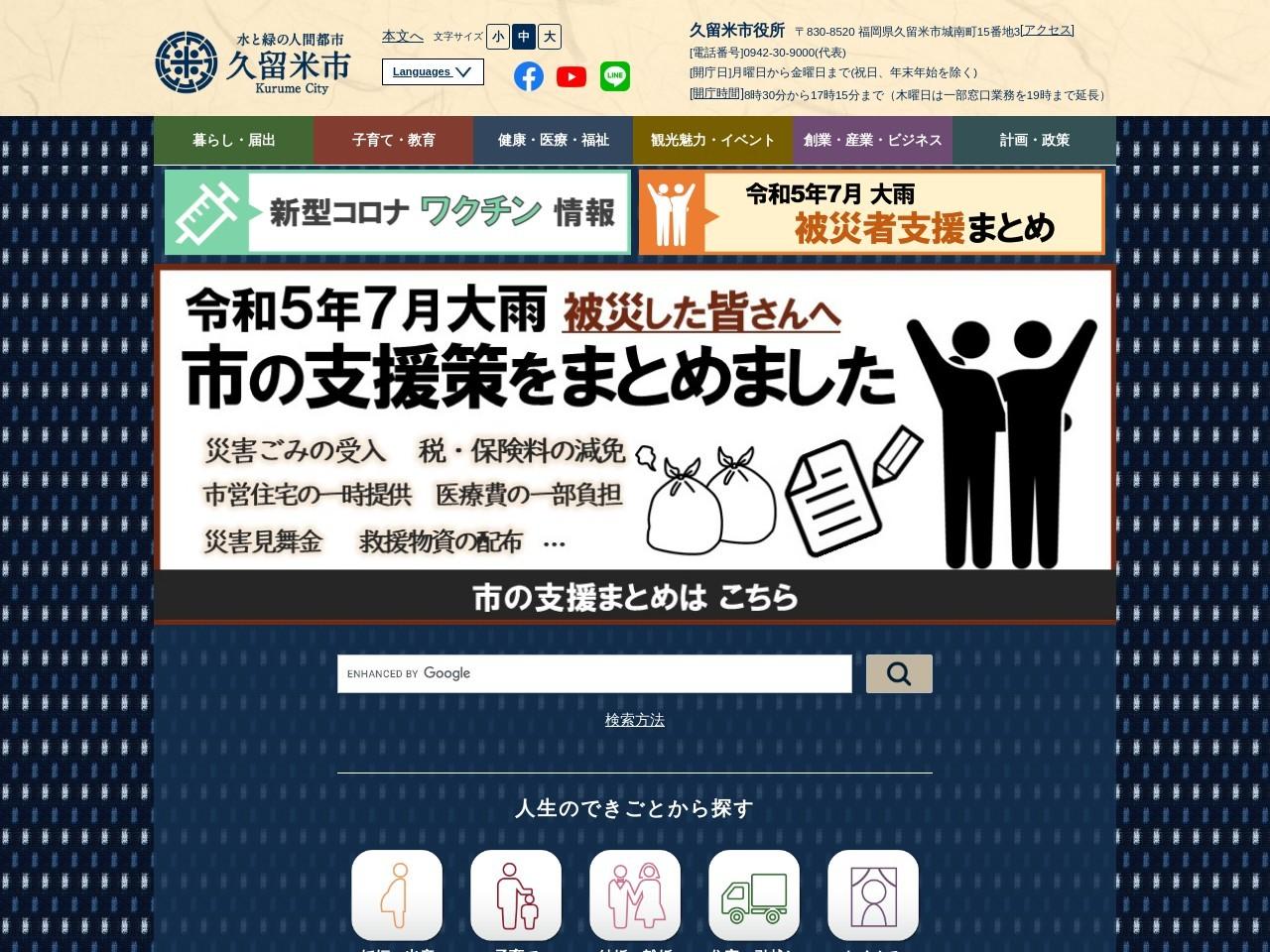 http://www.city.kurume.fukuoka.jp/1500soshiki/9002sinkatu/3010oshirase/2017-1030-1440-319.html