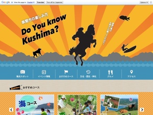 http://www.city.kushima.lg.jp/enjoy/
