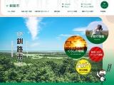 http://www.city.kushiro.lg.jp/