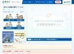 Screenshot of www.city.kuwana.lg.jp
