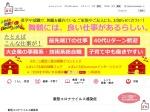 http://www.city.maizuru.kyoto.jp/
