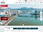 http://www.city.matsue.shimane.jp/