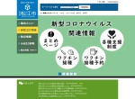 Screenshot of www.city.matsue.shimane.jp