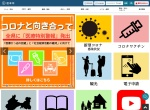 Screenshot of www.city.matsumoto.nagano.jp
